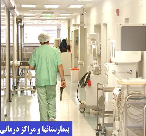 بیمارستان ها و مراکز درمانی