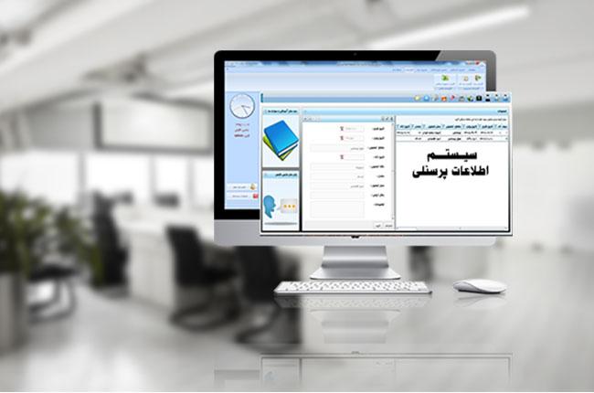 سیستم اطلاعات پرسنلی
