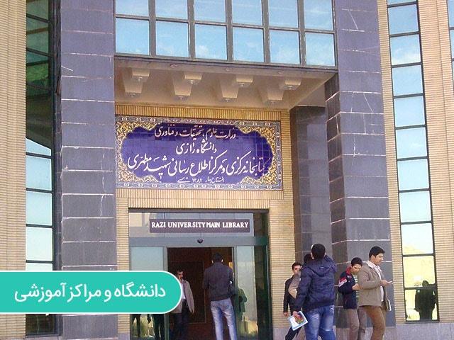 دانشگاه و مراکز آموزشی