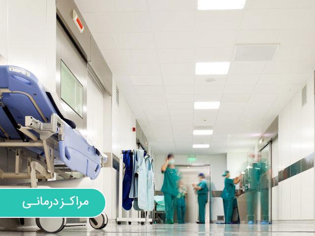 بیمارستان و مراکز درمانی