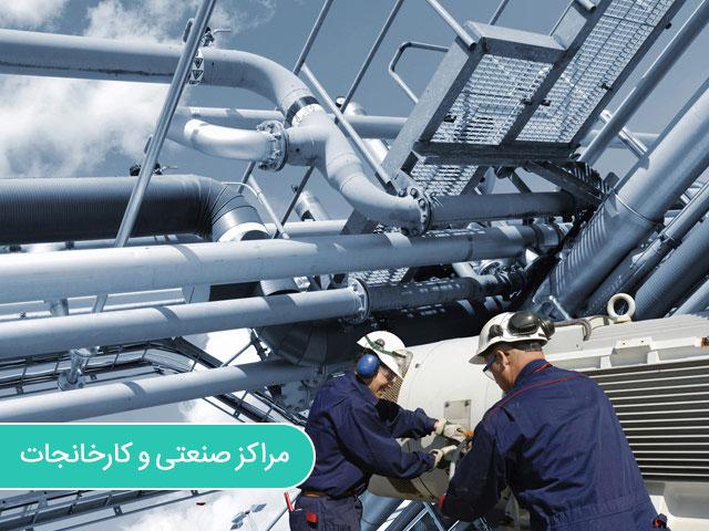 مراکز صنعتی و کارخانجات