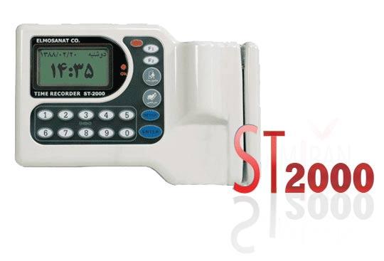 حضور و غیاب ST-2000