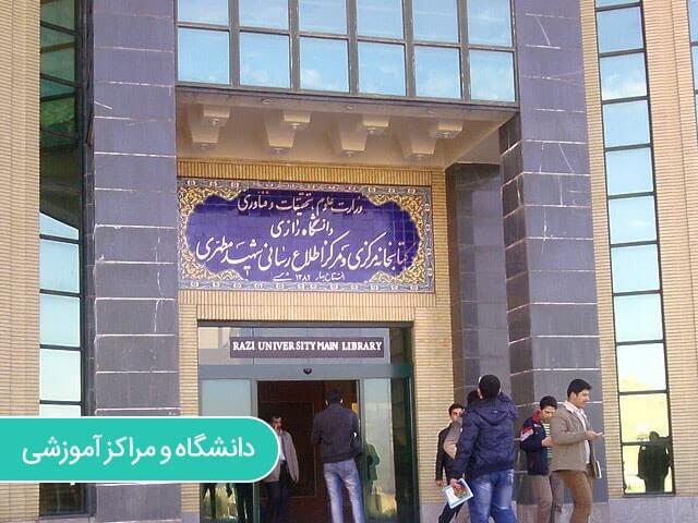دانشگاه ها و مراکز آموزشی